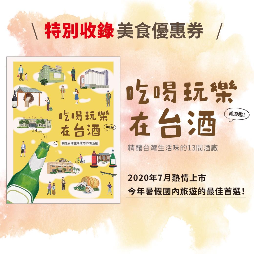 今(2020)年由知名設計師聶永真所操刀設計的總統副總統就職紀念酒成功席捲全台灣,透過重新設計經典酒款外包裝,酒品以簡約典雅的風格重新詮釋台灣的意念以及與台酒間緊密的關聯。 台酒的酒品就如同本次設計的宗旨:穩重、簡單,宜人。台灣人在台酒中找到認同感,以及熟悉的滋味。 不論是夏日沁涼消暑的台啤,或是寒冬中用紅標米酒烹煮的溫暖麻油雞,在不知不覺中,我們每個人的生活早已被台酒所佔據。 想知道酒廠造酒的秘辛嗎? 全台灣13間酒廠的周邊美食景點我們已經為你規畫好了! 本書特別收錄美食店家優惠券  趕快跟著書中的介紹來場酒廠之旅吧!