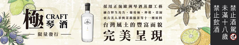融合台灣特色風味 「極-Craft琴酒」限量上市!