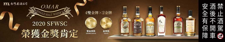 賀!OMAR威士忌榮獲2020年SFWSC多項大獎