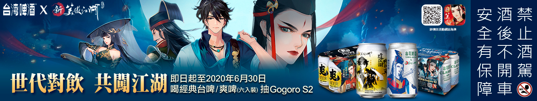 台酒官網banner 1360x258