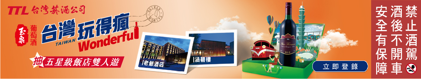 玉泉葡萄酒Taiwan Wonderful 送你入住五星級飯店