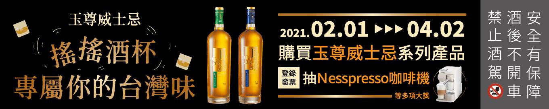 玉尊威士忌遙遙酒杯 專屬你的台灣味