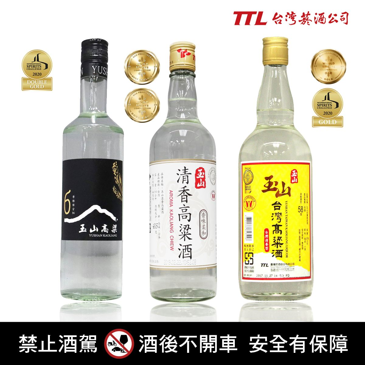 台酒玉山高粱  第三度勇奪世界最佳白酒