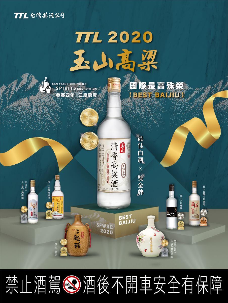 2020台酒玉山高粱三奪#世界最佳白酒