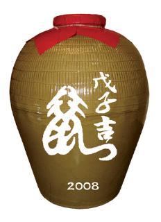 27L戊子吉鼠高粱酒 (限量商品)