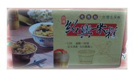 紹興米糕(限埔里酒廠)
